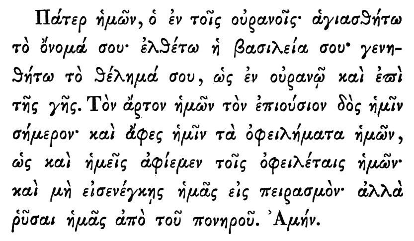 Risultati immagini per padre nostro in greco antico
